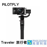 【公司貨】PILOTFLY 派立飛 Traveler 旅行者 手持三軸穩定器 不含相機