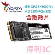 【折扣碼現折】 ADATA威剛 XPG SX6000 Pro 512G M.2 2280 PCIe SSD固態硬碟