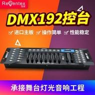 舞台燈控制器 DMX192控台LED帕燈DMX512控制台舞台燈光婚慶光束搖頭燈控調光台 MKS小宅女