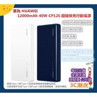 開發票 華為 HUAWEI 12000mAh 40W CP12S 超級快充行動電源 快充 TypeC 行動電源 公司貨
