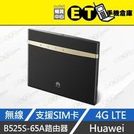 ET手機倉庫【9成新 Huawei 4G無線路由器】B525S-65A 黑(B525S65A 路由器)附發票