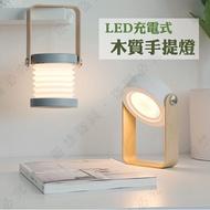 【露營趣】DS-179 LED充電式木質手提燈 野營燈 掛燈 照明燈 露營燈 檯燈 桌燈 小夜燈 提燈 燈籠