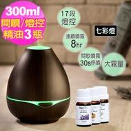 【ANDZEN】歐美木紋風格燈控負離子超音波水氧機(AZ-3001)