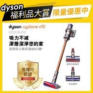 【dyson 戴森 限量福利品】dyson Cyclone V10 Absolute 無線手持吸塵器(銅色 破盤出清)