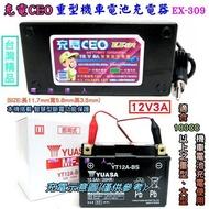 ✚中和電池✚EX-309 機車電池 充電機 充電器 湯淺 YTX12 YTX14 TTZ14S TTZ12S GTX12
