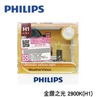 PHILIPS 飛利浦燈泡 金鑽之光 2900K(H1)