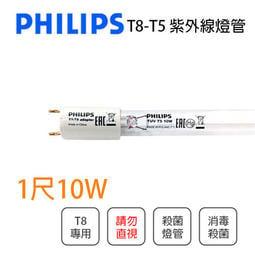 飛利浦 1尺 TUV 殺菌管 T8 10W 紫外線燈管 光彩照明PH-10WGRE 數量有限 售完為止