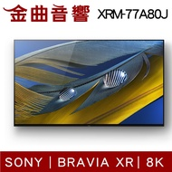 SONY 索尼 77吋 XRM-77A80J 8K XR A80J 電視 2021 | 金曲音響
