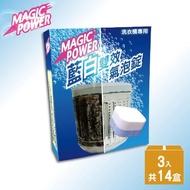 藍白雙效洗衣槽霉斑水垢皂垢專用清潔錠