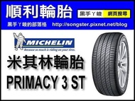 【順利輪胎】米其林 Primacy 3st 205-55-16 215-60-16 195-65-15  225-45-17  235-45-17 PS3
