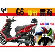 【MOT摩改】 光陽G6 125 機車靠背 小饅頭 機車靠背 機車椅背 後靠背含支架 kymco