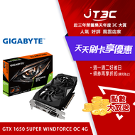 GIGABYTE 技嘉 GeForce GTX 1650 SUPER WINDFORCE OC 4G (GV-N165SWF2OC-4GD)顯示卡