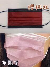 尚格 醫療 口罩 國家隊 櫻桃紅 芋圓紫 藕粉紫 紅色 MD MIT 雙鋼印 醫用 濾菌 成人 平面 大人 口罩 特殊口