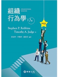 組織行為學精華版, 17/e (Robbins: Organizational Behavior, 17/e)