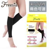 【Freesia】醫療彈性襪超薄型-束小腿壓力襪 靜脈曲張襪
