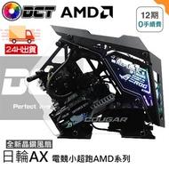 【DCT】日輪-AX 超跑主機FB-A3AMD R7 3700X/RTX3060 -12GB/芝奇 幻光戟 DDR4-3200(8G*2)/威剛 SX8200Pro 512GB/華碩TUF B4