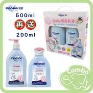 德國 sanosan 珊諾 baby潤膚乳液 500ml【再送 200ml】
