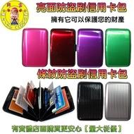 25001-139-興雲網購3店 亮面、條紋防盜刷信用卡包 鋁製金屬硬殼 防磁 皮夾 皮包 信用卡套盒 錢夾 RFID