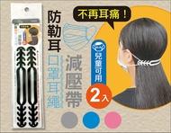 【晨光】米諾諾 防勒口罩耳繩減壓袋 2入(130332)【現貨】