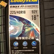 億鑫輪胎 俗俗賣 固特異 F1A5  225/40/18  特價供應