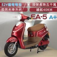 【e路通】EA-5 A+ 偉士達人電動車