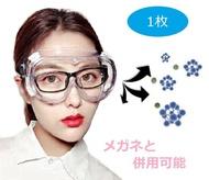 供防護風鏡保護眼鏡防護眼鏡保護風鏡醫療風鏡醫療使用的保護眼鏡病毒對策眼鏡病毒對策商品病毒女性男性病毒細菌飛沫對策眼鏡口罩并用眼鏡穿用可的花粉症對策花粉症清除盾構保護預防防塵雲結尾輕量 AiO Online Store