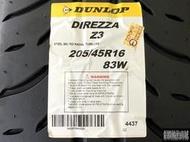 全新輪胎 DUNLOP 登祿普 Z3 205/45-16 83W 日本製造 半熱熔 *完工價*