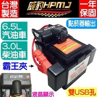 【威豹】G5 14AH(電壓錶+雙孔USB)汽柴油車 救車霸 救車行動電源 電霸 救車電源 露營 擺攤 G