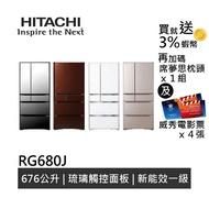 (贈蝦幣3%) HITACHI日立 676L 日製 六門冰箱 RG680J (折扣碼 HITA3333)