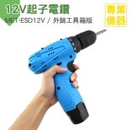 《安居生活館》12V充電電鑽起子機 12v電動起子 衝擊起子 電動起子 12v電鑽 木工裝潢 DIY  MET-ESD12V