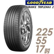 【GOODYEAR 固特異】ASSURANCE TRIPLEMAX 2 溼地操控性能輪胎_225/55/17(ATM2)