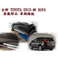 TOYOTA RAV4 14~18 4代/4.5代 台灣款RAV4 車側踏板 RAV4 踏板
