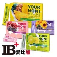 YOUR NONI 優諾麗 SOD-Like 鳳梨酵素 / 檸檬酵素 30包【IB+】