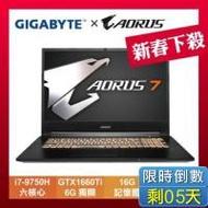 技嘉 GIGABYTE AORUS 7 SA-7TW1330SH 窄邊框電競筆電/i7-9750H/GTX1660Ti 6G/16G/512 PCIe/17.3吋IPS FHD 144Hz/W10