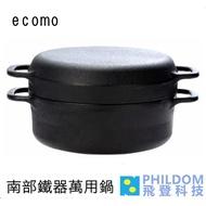 【公司貨】日本 ecomo cotto cotto x oisei 南部鐵器萬用鍋 厚重鍋蓋 可無水烹調 鐵鍋