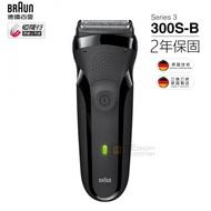 德國百靈BRAUN三鋒系列電動刮鬍刀/電鬍刀 300S-B