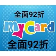 MYCARD 點數 智冠 虛擬點數  500 my card 全部9.2折
