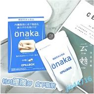 現貨 ---  日本onaka內臟脂肪pillbox