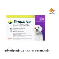 Simparica dog 2.5 - 5.0 kg ซิมพาริคา สุนัข น้ำหนัก 2.5 - 5.0 กิโลกรัม เม็ดเคี้ยว เห็บ หมัด เรื้อน ไรหู x 3 เม็ดimparica