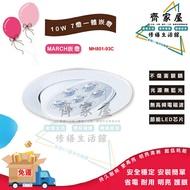 ‧齊家屋‧免運【March LED 崁燈 10W 7燈 MH801-93C】 含稅💡 勁亮崁燈 全電壓 光線明亮