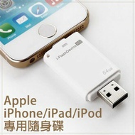 【OTG隨身碟】16G 32G 64G 128GB Apple iPhone6 SE 5S 7  手機OTG隨身碟