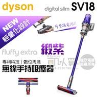 【1/31前登錄送戴森2000抵用券】dyson 戴森 Digital Slim Fluffy Extra SV18 輕量無線手持式吸塵器 -紫 -原廠公司貨 (可替換電池) [可以買] 夜殺