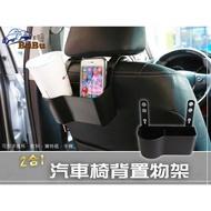 BuBu車用品╭☆【汽車二合一椅背 置物盒/飲料架】汽車收納 好安裝 置杯架 手機架 豐田 本田 日產 納智捷 賓士