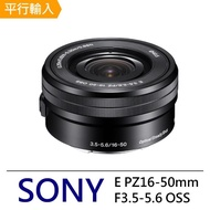 【SONY】E PZ 16-50mm F3.5-5.6 OSS *(平輸)