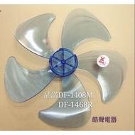 現貨 品諾 DF-1408M DF-1468R 扇葉 DC節能扇 葉片 14吋電風扇扇葉 扇葉 5葉片 【皓聲電器】