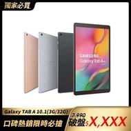 10吋必買爆品【SAMSUNG 三星】Galaxy Tab A 10.1吋 2019 平板電腦(T510/WIFI/32G)
