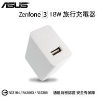 ASUS 9V-2A 18W 原廠快速旅充頭/快充/閃充 ZenFone ZS571KL/ZE554KL/ZS551KL/ZE620KL/ZS620KL