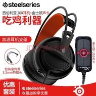 赛睿(SteelSeries) 西伯利亚Siberia 200专业电竞头戴式游戏耳机耳麦IG吃鸡耳机 200耳机黑色+USB7.1 AMP声卡