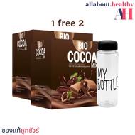[AH⚡️ของแท้ถูกชัวร์] /ซื้อ1แถมฟรี2/ Bio Cocoa mix Khunchan ไบโอ โกโก้มิกซ์ โกโก้ดีท็อก [10 ซอง]