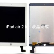 Greenlcdtw iPad air 2 lcd 液晶 螢幕 總成